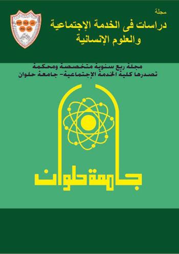 مجلة دراسات فی الخدمة الاجتماعیة والعلوم الإنسانیة
